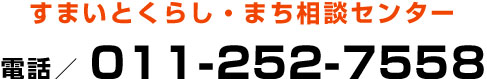 011-252-7558