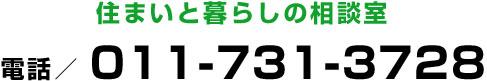 011-731-3728
